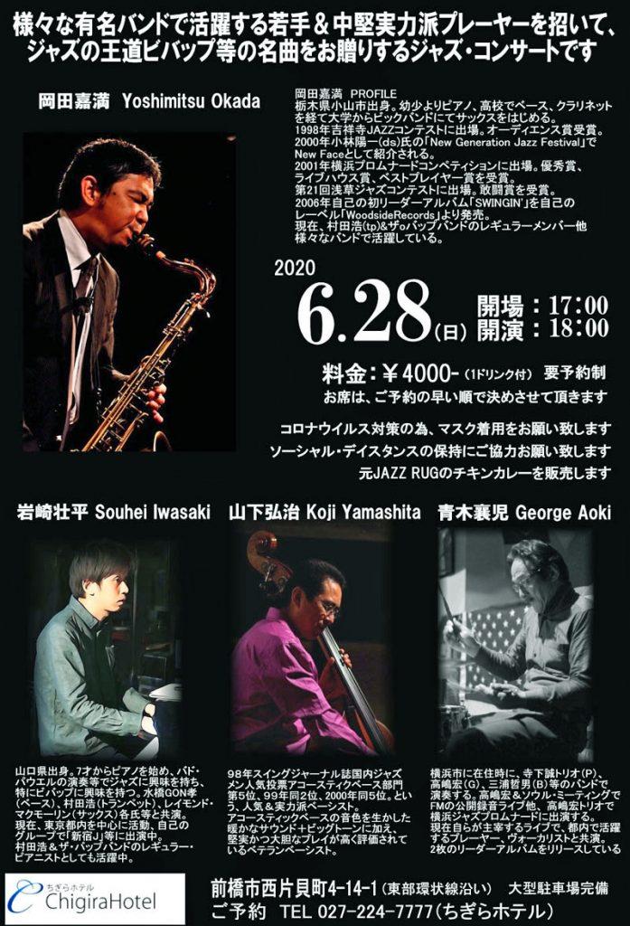 ジャズコンサート20200628